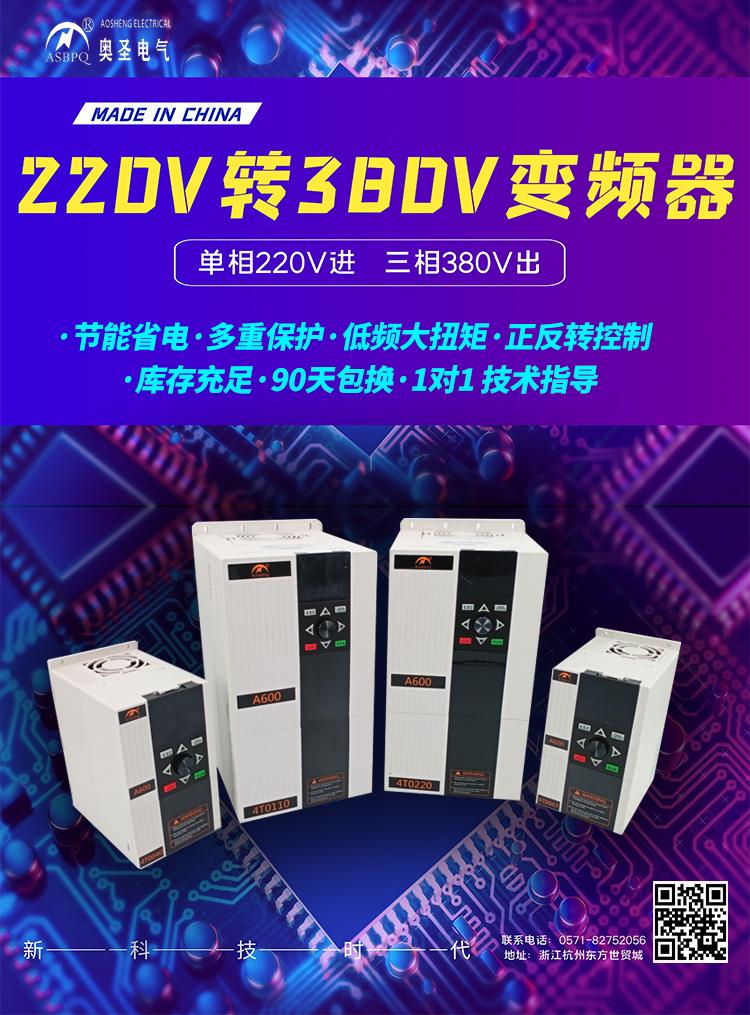 220V进380V出变频器